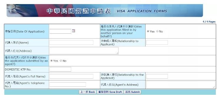 cach khai form visa dai loan4