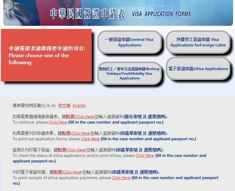 trang web khai form visa đài loan trực tuyến