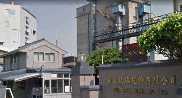 nhà máy sx chai lọ thủy tinh Hoa Hạ ở Đài Loan